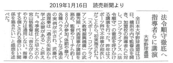 20190116読売新聞